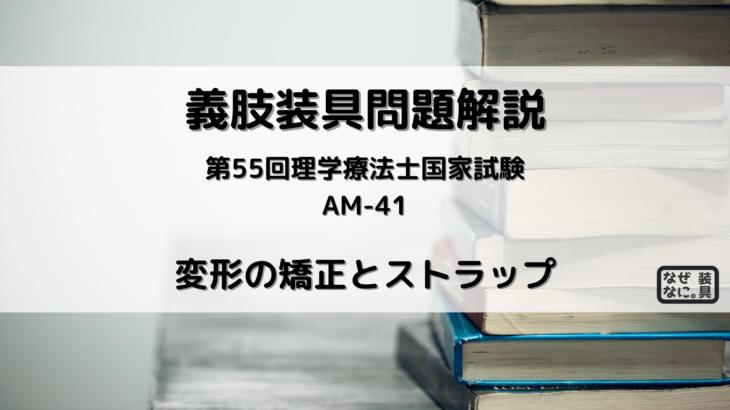 国試解説PT55AM41