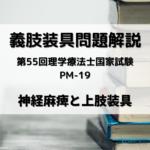 第55回理学療法士国家試験 午後-19 問題解説
