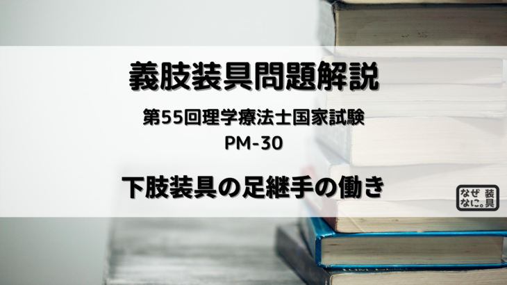 第55回理学療法士国家試験 午後-30 問題解説