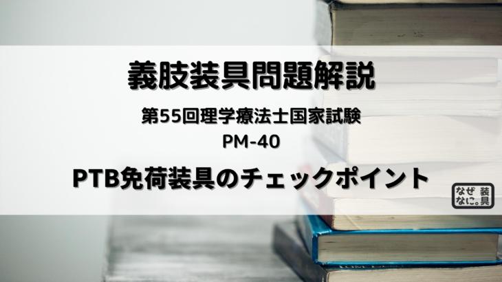 PT55PM40問題解説