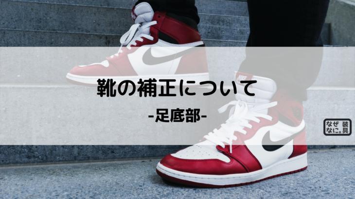 靴の補正について-足底部-