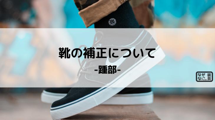 靴の補正について-踵部-
