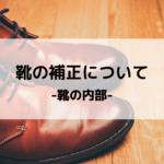 靴の補正について-靴の内部-