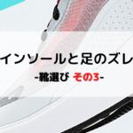 インソールと足のズレ-靴選び その3-