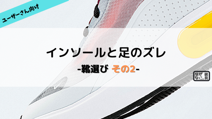 インソールと足のズレ-靴選び その2-