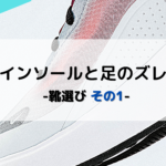 インソールと足のズレ-靴選び その1-