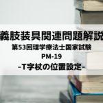 第53回理学療法士国家試験解説PM-19 T字杖の位置設定