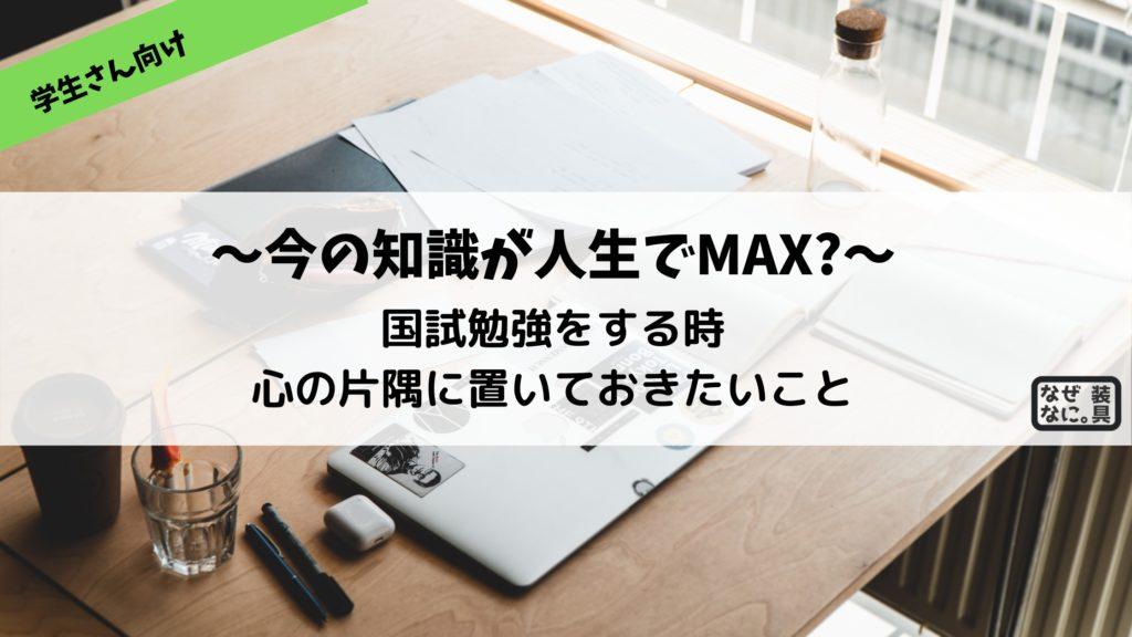 今の知識が人生でMAX?