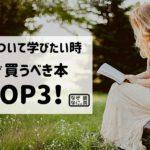 装具について学びたい時.まず買うべき本TOP3!