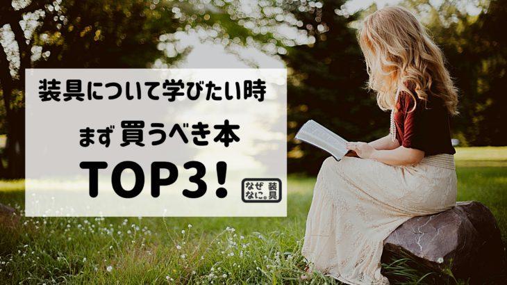 装具について学びたい時買うべき本TOP3