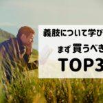 義肢について学びたい時.まず買うべき本TOP3!