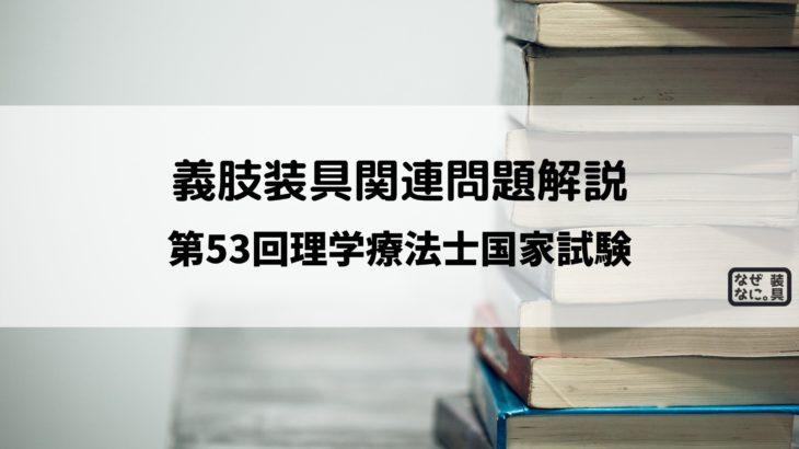 第53回理学療法士国家試験