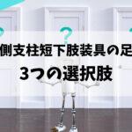 両側支柱短下肢装具の足部 3つの選択肢