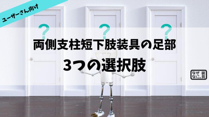 両側支柱付短下肢装具の足部 3つの選択肢