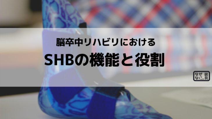 SHBの機能と役割
