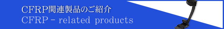 澤村義肢製作所 バーナー