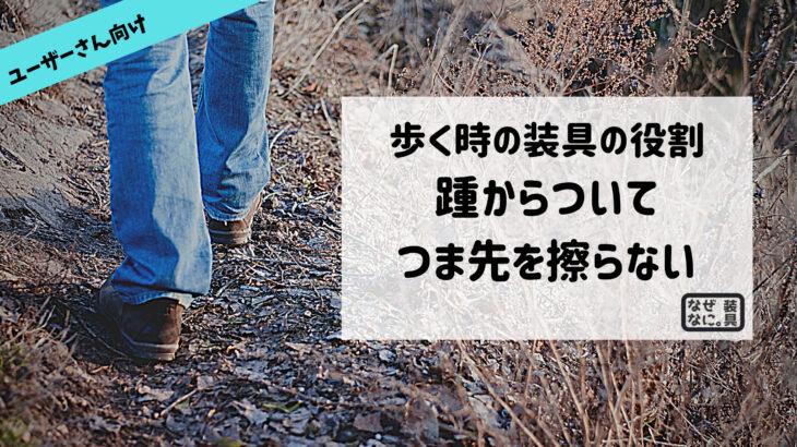 歩く時の装具の役割 踵からついて,つま先を擦らない