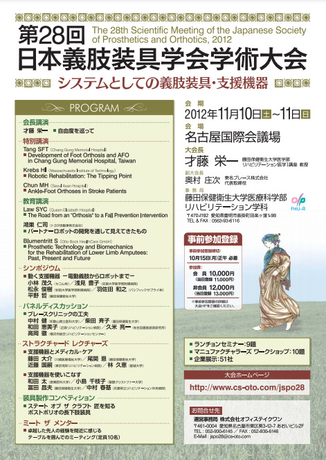 第28回日本義肢装具学会学術大会