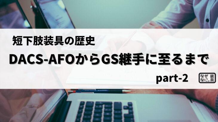 短下肢装具の歴史 DACS-AFOからGS継手に至るまで part-2