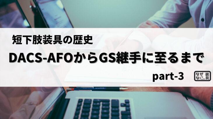 短下肢装具の歴史 DACS-AFOからGS継手に至るまで part-3