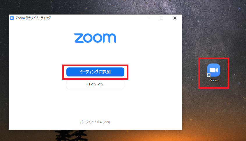 ZOOMを始める