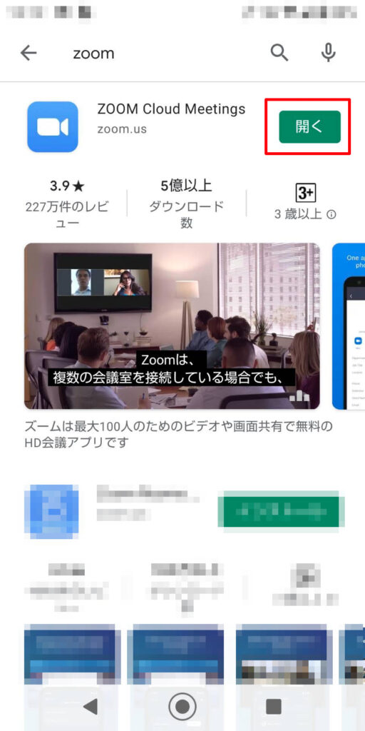 Androidでのインストール