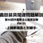 第56回作業療法士国家試験解説PM-05 上腕断端長と肘継手