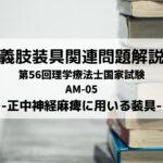 第56回理学療法士国家試験 AM-05