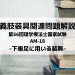 第56回理学療法士国家試験 AM-18