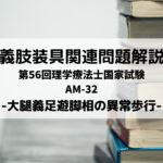 第56回理学療法士国家試験 AM-32