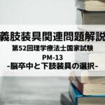 第52回理学療法士国家試験 PM-13