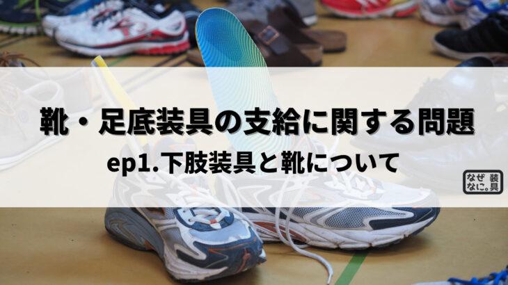 靴・足底装具の支給に関する問題ep1